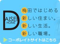 大生ホーム・コーポレイトサイト